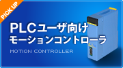 PLCユーザ向けモーションコントローラ