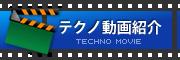 テクノ動画紹介